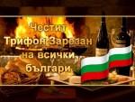 Честит Трифон Зарезан на всички българи