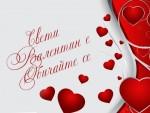 Свети Валентин е! Обичайте се!