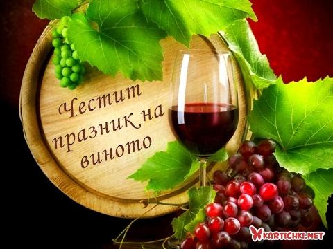 Честит празник на виното