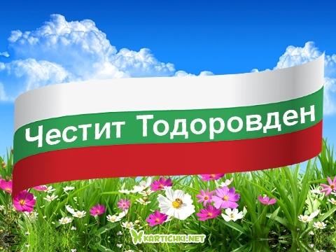 Картичка за Тодоровден