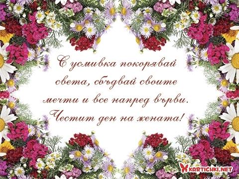 С усмивка покорявай света, сбъдвай своите мечти и все напред върви. Честит ден на жената!