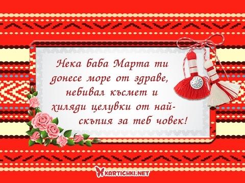 Нека баба Марта ти донесе море от здраве, небивал късмет и хиляди целувки от най-скъпия за теб човек!