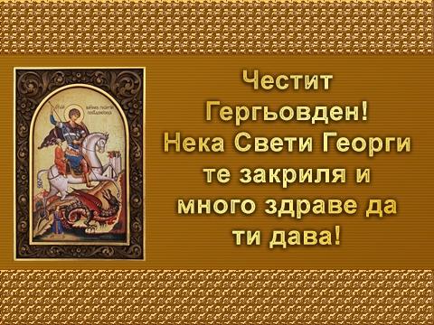 Честит Гергьовден! Нека Свети Георги те закриля и много здраве да ти дава!