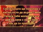 Песен за Свети Георги