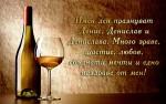 Имен ден празнуват Денис, Денислав и Денислава.