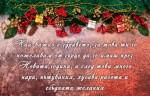 Най-важно е здравето, за това ти го пожелавам от сърце да го имаш през Новата година