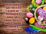 Нека извора на щастието се излее на Великден