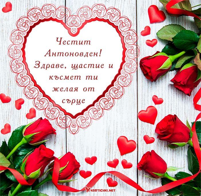 Честит Антоновден! Здраве, щастие и късмет ти желая от сърце