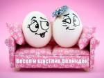 Весел и щастлив Великден