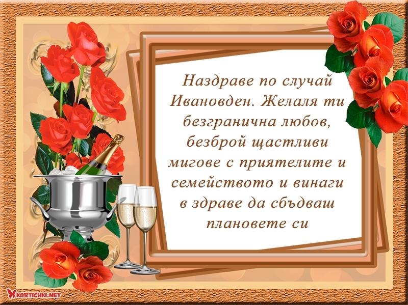 Наздраве по случай Ивановден. Желаля ти безгранична любов