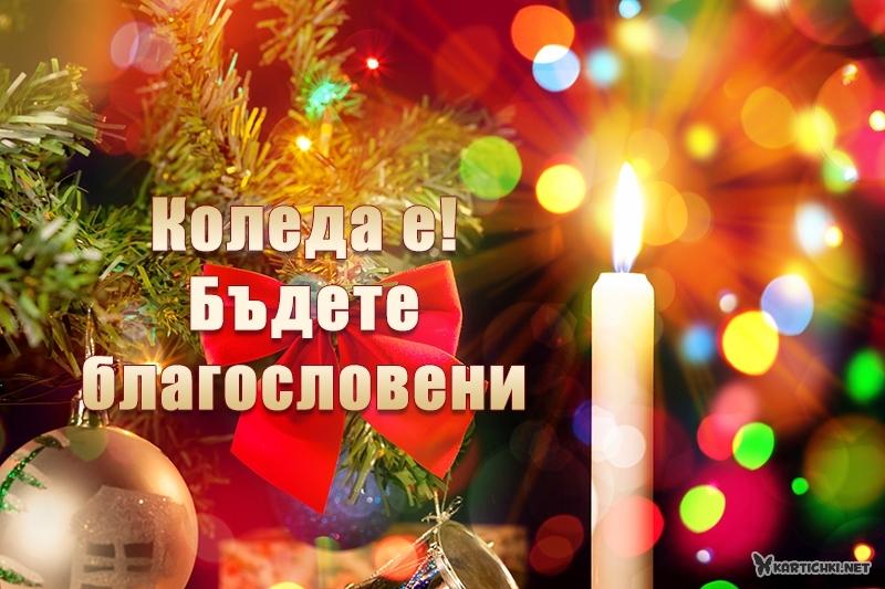 Коледа е! Бъдете благословени
