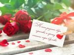 Като розите бъди красива и срещу лошите хора бодлива