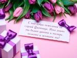 С най-добри пожелания по случай Цветница