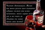 Честит Антоновден. Желая ти много успехи през годината