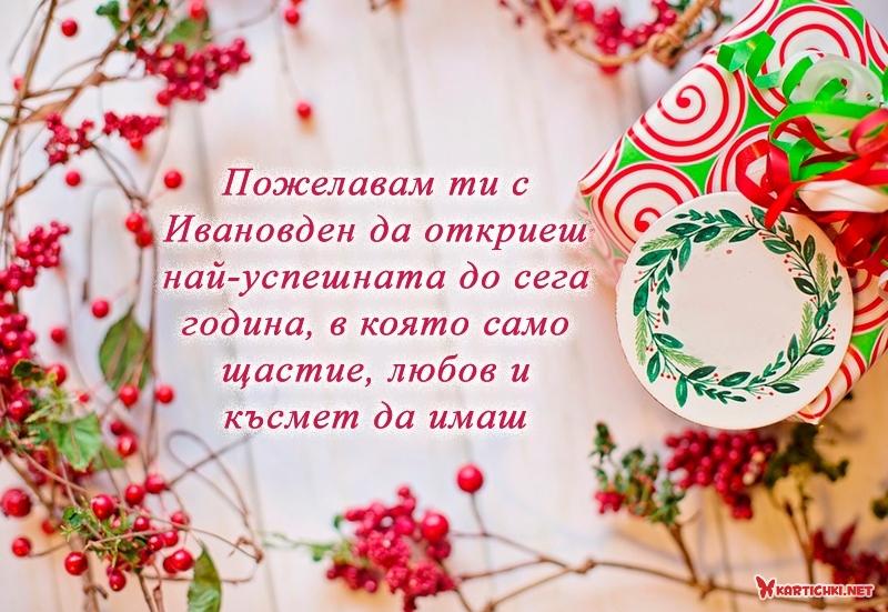 Пожелавам ти с Ивановден да откриеш най-успешната до сега година