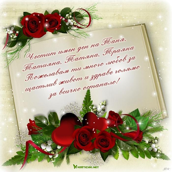 Пожелавам ти много любов за щастлив живот и здраве голямо за всичко останало!