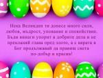 Нека Великден ти донесе много сили, любов, мъдрост