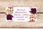 Честит Ивановден. Здраве, любов и късмет ти желая