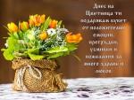 Днес на  Цветница ти подарявам букет от положителни емоции