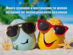 Много усмивки и настроение ти желая по време на  великденските празници