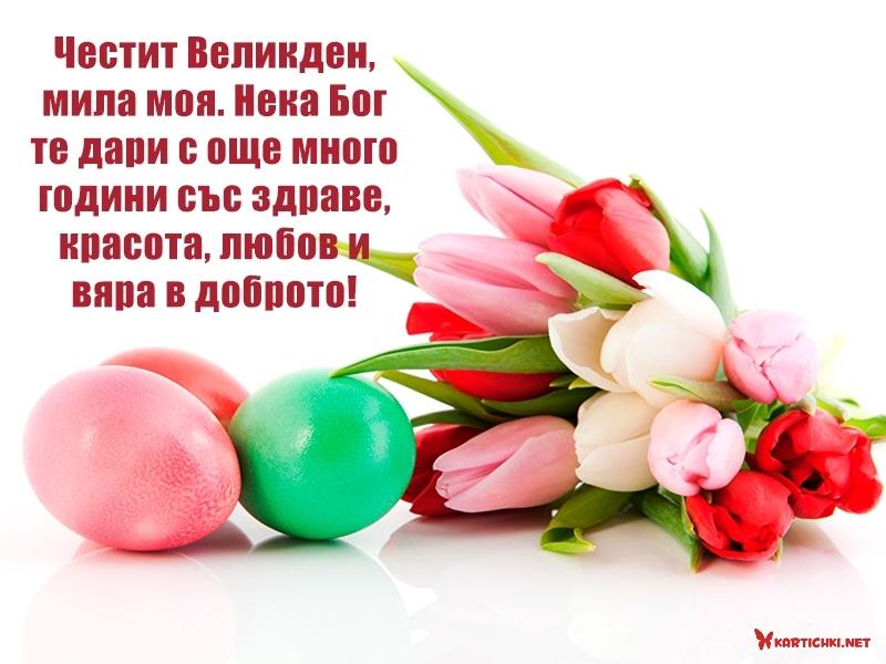 Честит Великден, мила моя. Нека Бог те дари с още много години със здраве