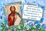 Нека Свети Йоан бди над тебе и цялото ти семейство