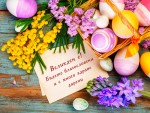 Великден е! Бъдете благословени и с много здраве дарени