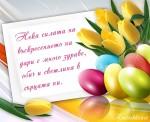 Нека силата на въскресението ни дари с много здраве