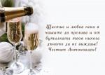 Щастие и любов нека в чашите да прелива