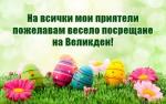 На всички мои приятели пожелавам весело посрещане на Великден!