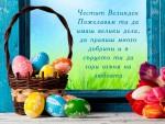 Честит Великден. Пожелавам ти да имаш велики дела