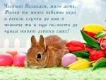 Честит Великден, мило дете