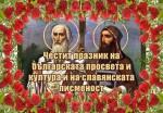 Честит празник на българската просвета и култура и на славянската писменост