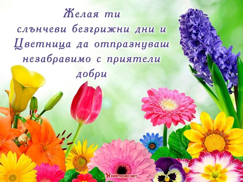 Желая ти слънчеви безгрижни дни и Цветница да отпразнуваш незабравимо