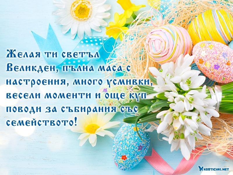Желая ти светъл Великден