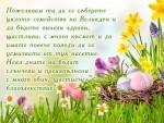 Пожелания за Великден и семейството