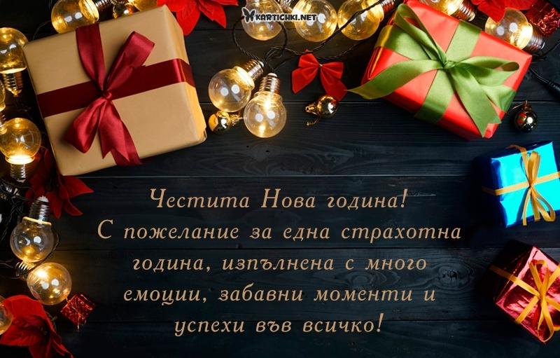 Честита Нова година! С пожелание за една страхотна година