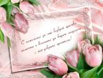 Картичка с пожелания за Лазаровден