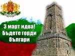 3 март идва! Бъдете горди българи