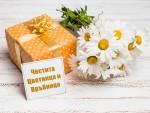 Честита Цветница и Връбница