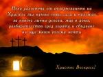 Нека радостта от възкръсването на Христос ти вдъхне нови сили и надежди