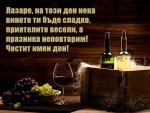 Лазаре, на този ден нека виното ти бъде сладко, приятелите весели, а празника неповторим