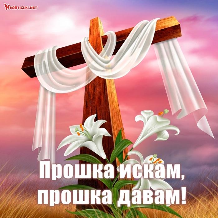 Прошка искам, прошка давам!
