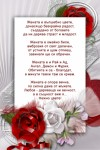 Стихотворение за 8 март