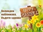 Великден наближава, бъдете здрави