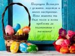 Посрещни Великден с усмивка, надежда и много настроение
