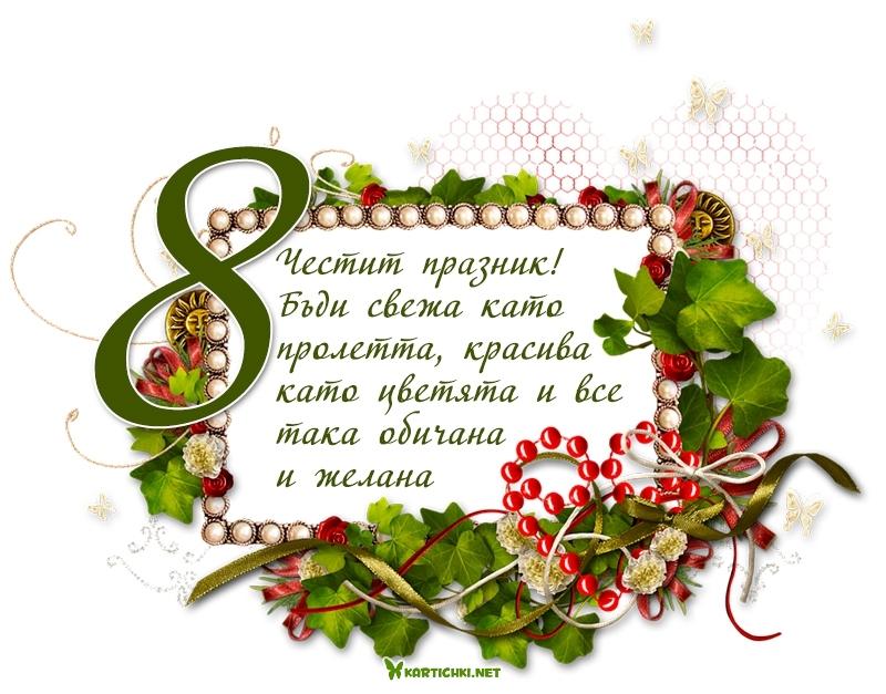 Честит празник! Бъди свежа като пролетта