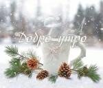 Добро утро на Коледа