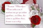 Честит Ивановден! Пожелавам ти в живота ти да преливат здравето
