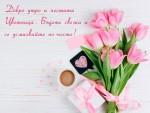 Добро утро и честита Цветница. Бъдете свежи и се усмихвайте по-често!